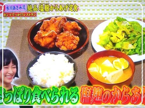 水川あさみ料理