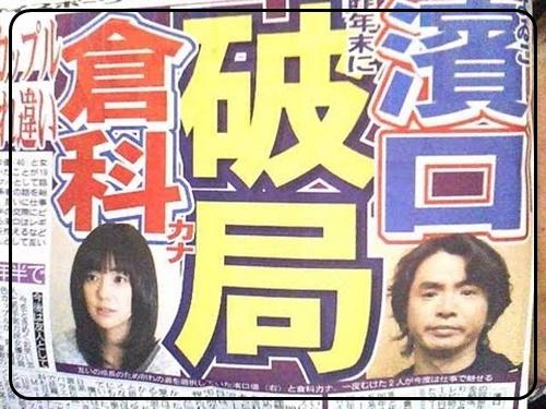 濱口優 倉科カナ 破局報道